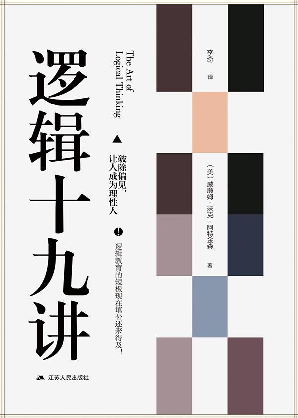 逻辑十九讲(2018版)