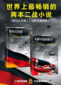 世界上最畅销的两本二战小说