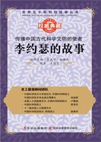 传播中国古代科学文明的使者李约瑟的故事