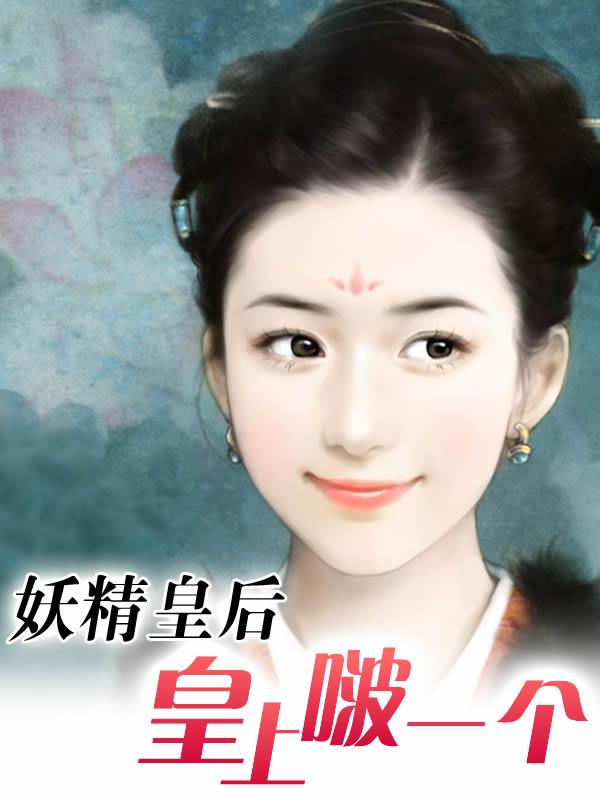 妖精皇后:皇上啵一个