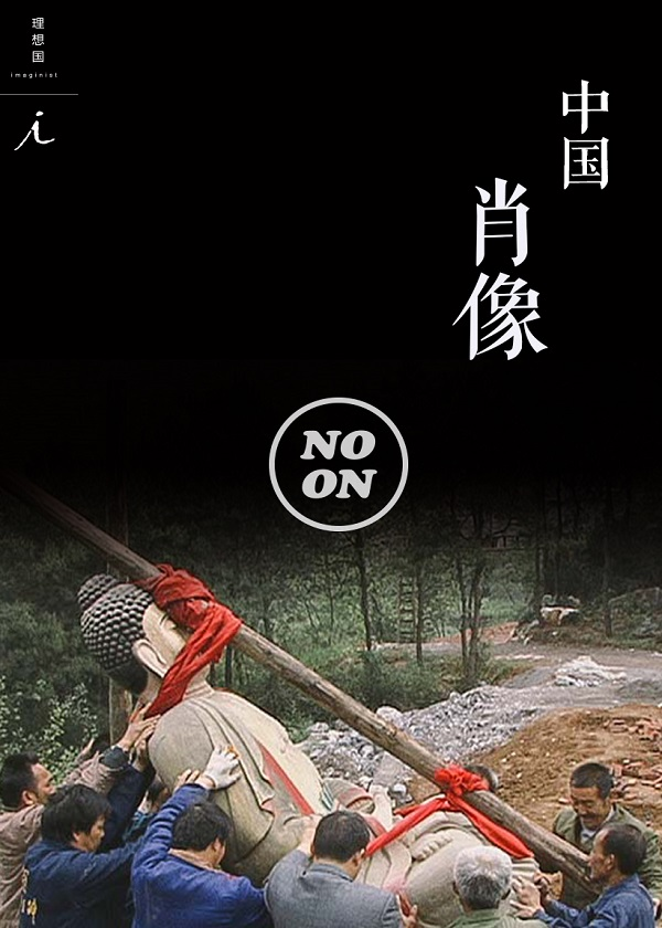 中国肖像(正午故事9)