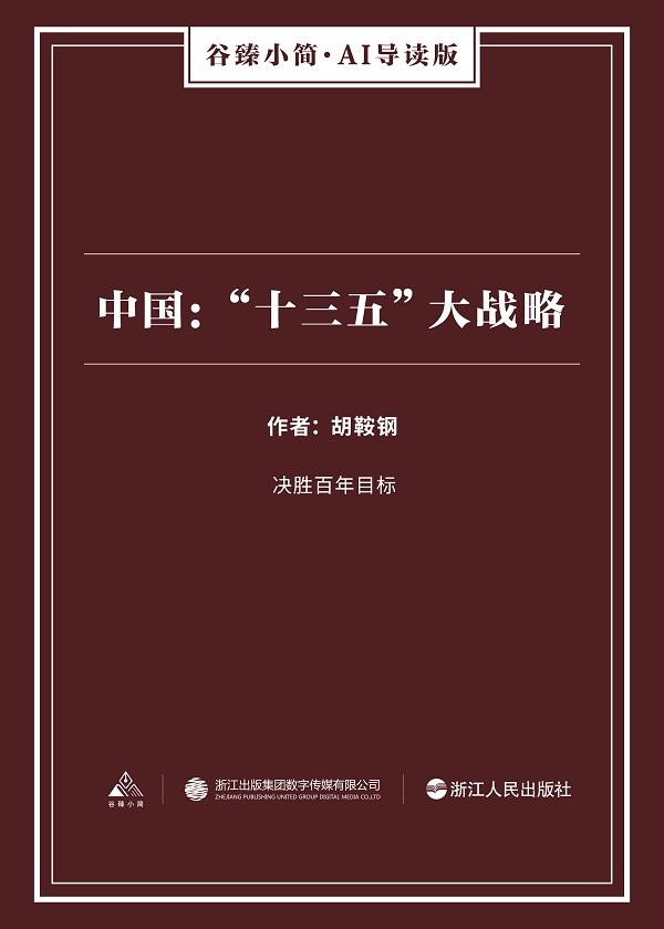 """中国:""""十三五""""大战略(谷臻小简·AI导读版)"""