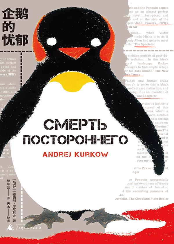 企鹅的忧郁