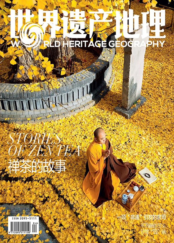 世界遗产地理·禅茶的故事(总第41期)