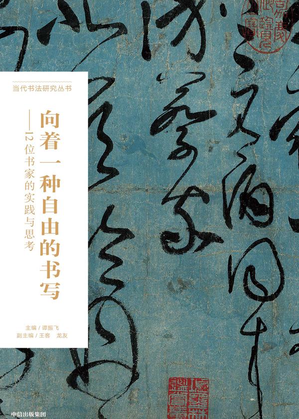 当代书法研究丛书·向着一种自由的书写——12位书家的实践与思考