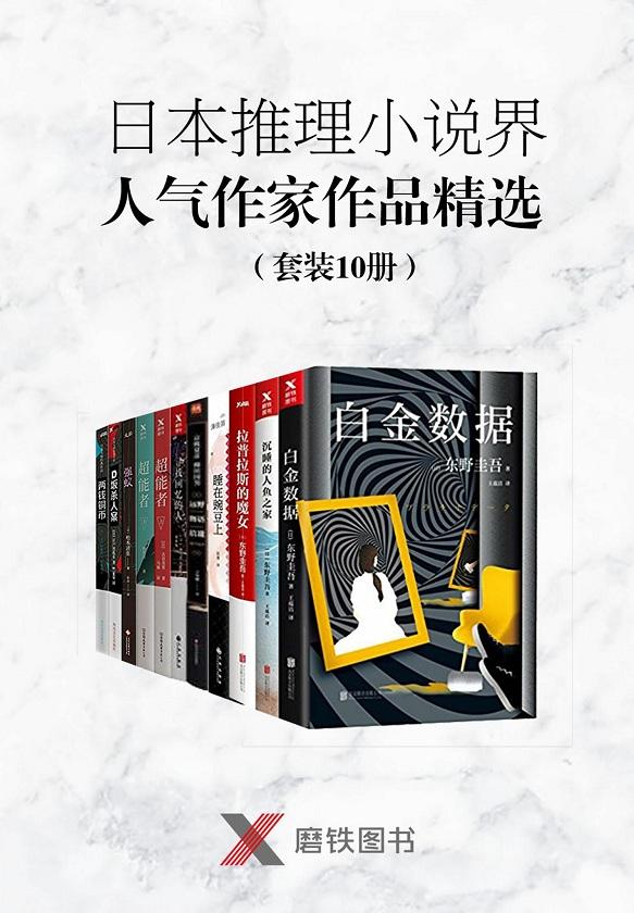 日本推理小说界人气作家作品精选(套装10册)