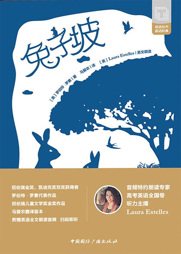 兔子坡(中英双语两册套装)