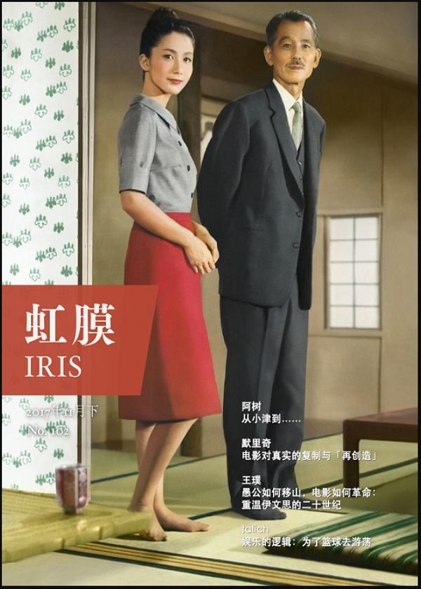 虹膜2017年11月下(No.102)