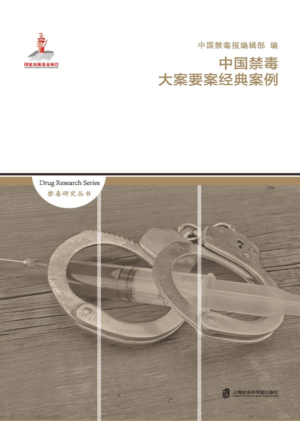 中国禁毒大案要案经典案例