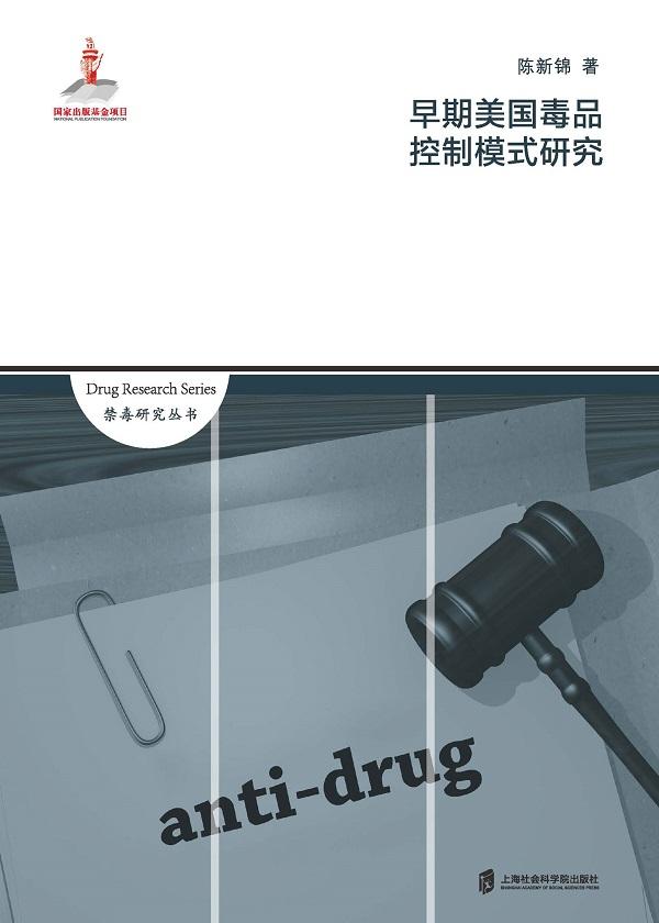 早期美国毒品控制模式研究