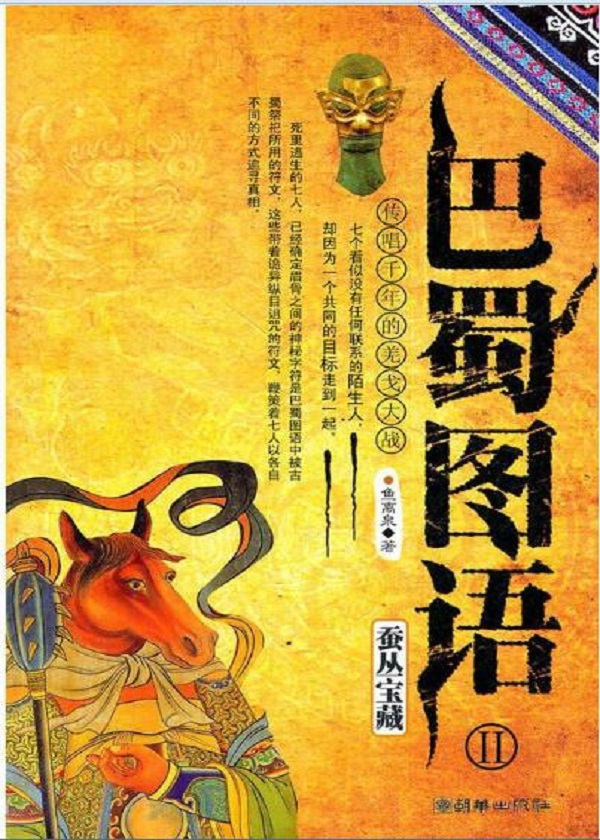 巴蜀图语Ⅱ:蚕丛宝藏