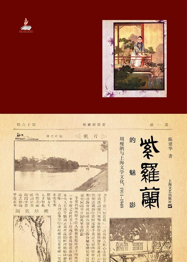紫罗兰的魅影:周瘦鹃与上海文学文化(1911~1949)
