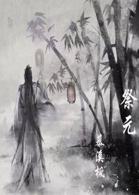 祭元 作者:慕溪枫