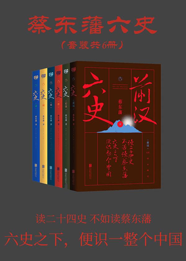 蔡东藩六史(套装共6册)