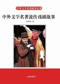 中外文学名著流传戏剧故事