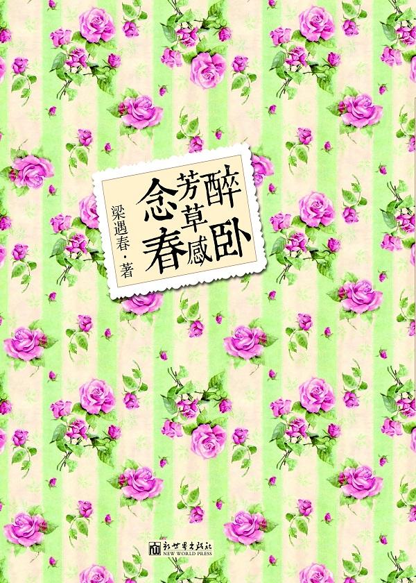 醉卧芳草感念春