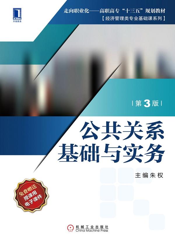 公共关系基础与实务(第3版)