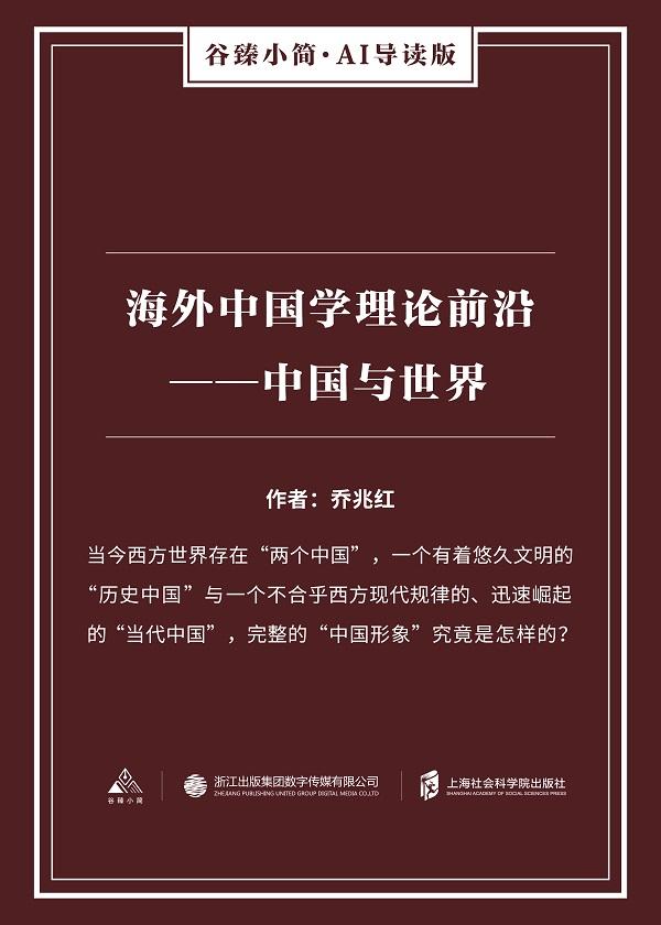海外中国学理论前沿:中国与世界(谷臻小简·AI导读版)