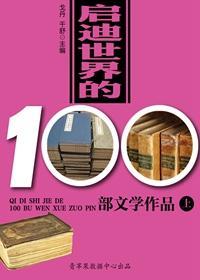 启迪世界的100部文学作品(上)
