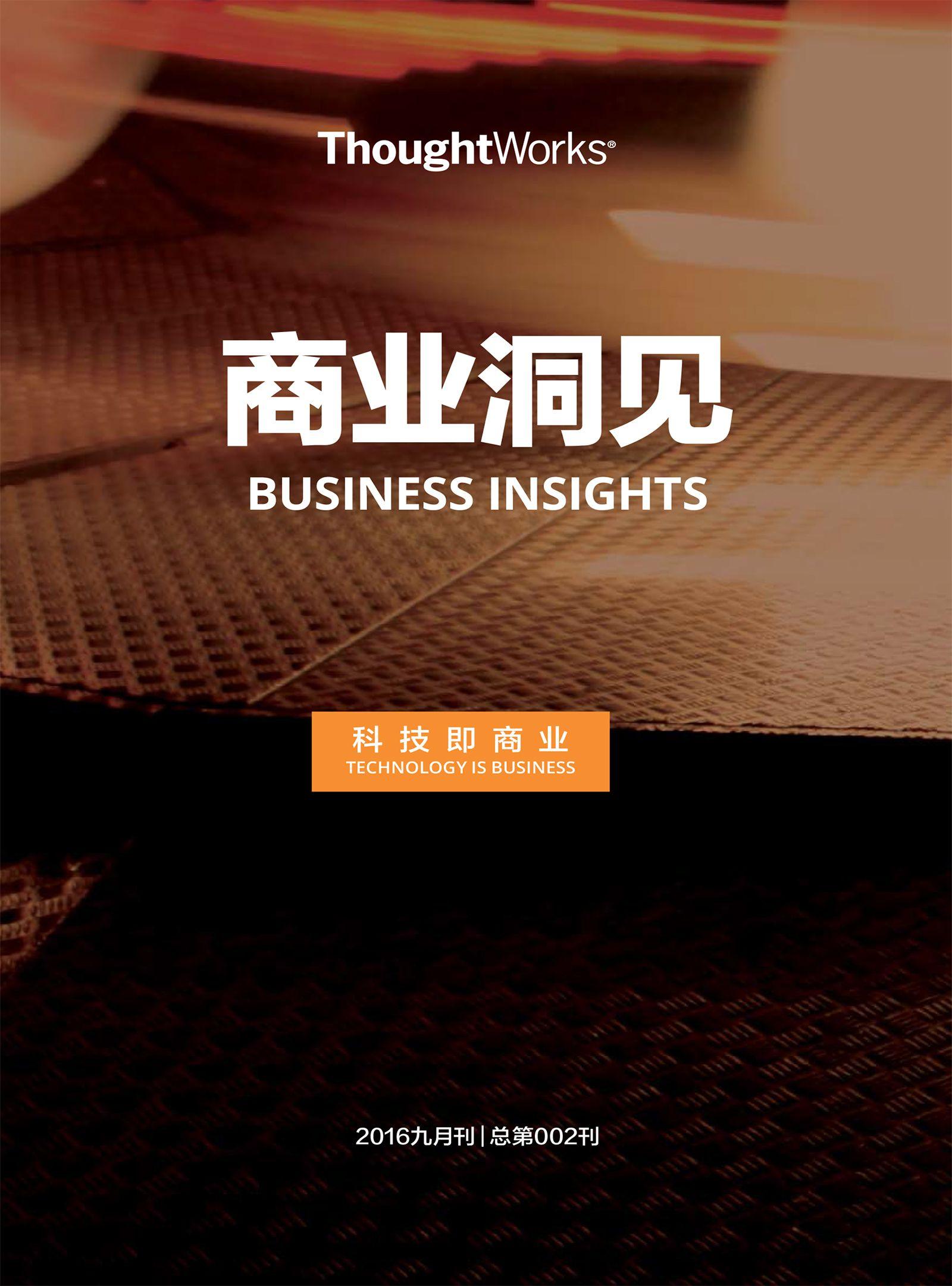 数字化时代的企业创新(Thought Works商业洞见)