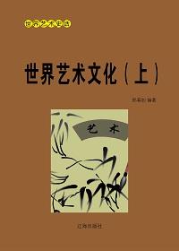 世界艺术文化(上册)