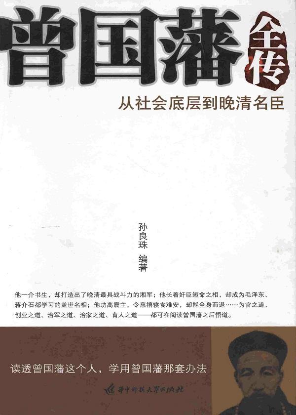 曾国藩全传:从社会底层到晚清名臣