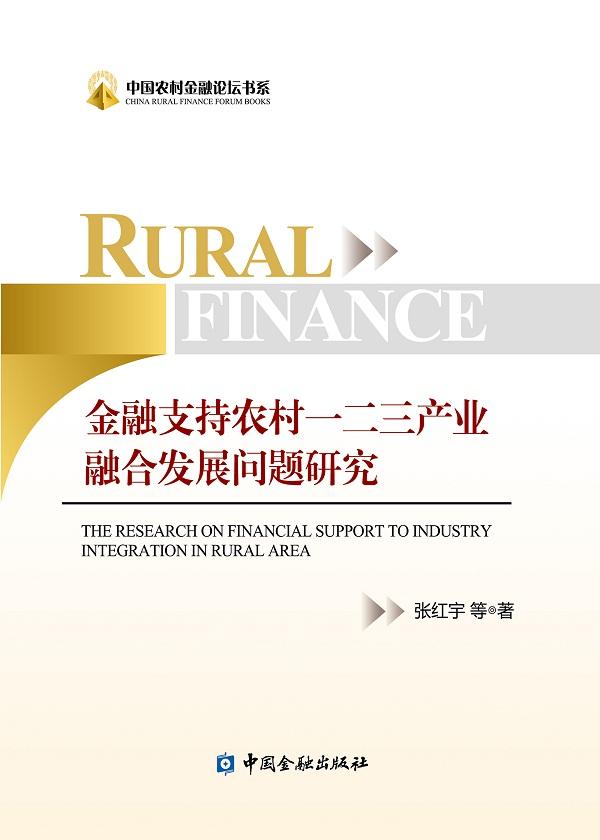 金融支持农村一二三产业融合发展问题研究