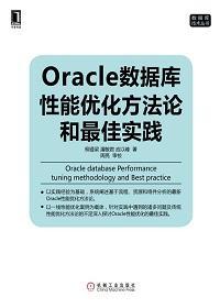 Oracle数据库性能优化方法论和最佳实践
