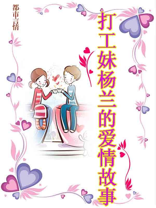打工妹杨兰的爱情故事