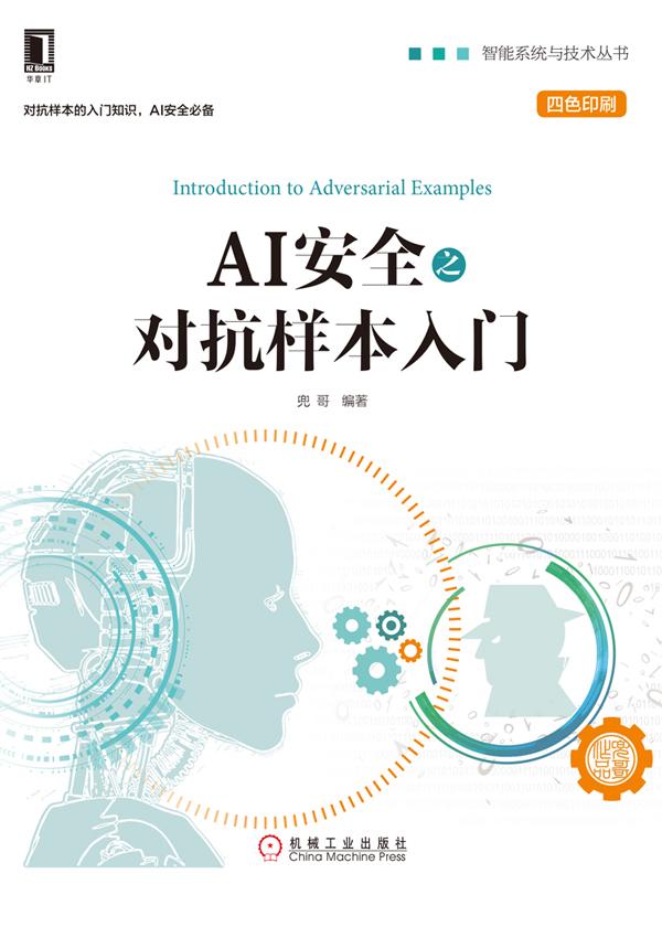 智能系统与技术丛书·AI安全之对抗样本入门