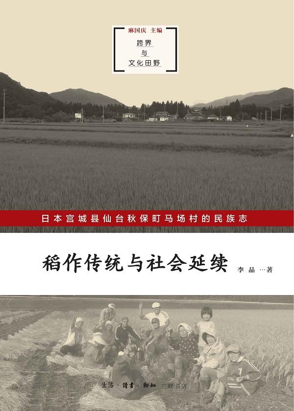 稻作传统与社会延续:日本宫城县台秋保町马场村民族志