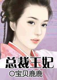 总裁王妃:霉女总裁嫁了白痴王爷