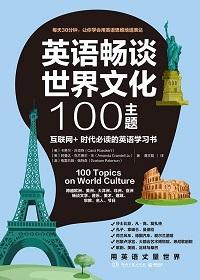 英语畅谈世界文化100主题