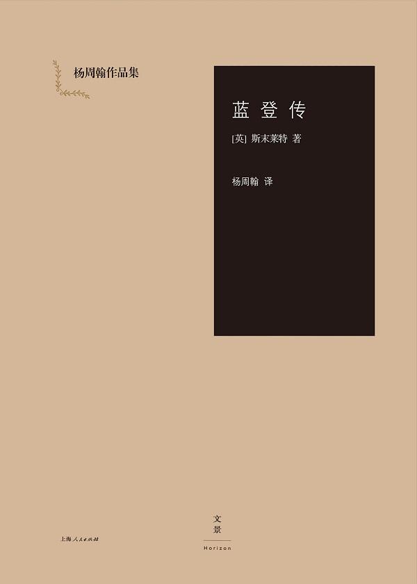 蓝登传(杨周翰作品集)