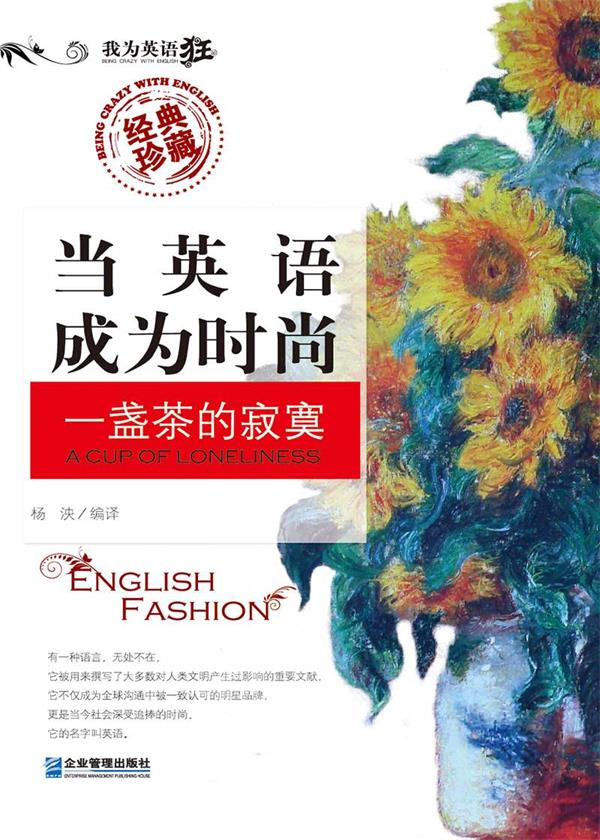 当英语成为时尚:一盏茶的寂寞