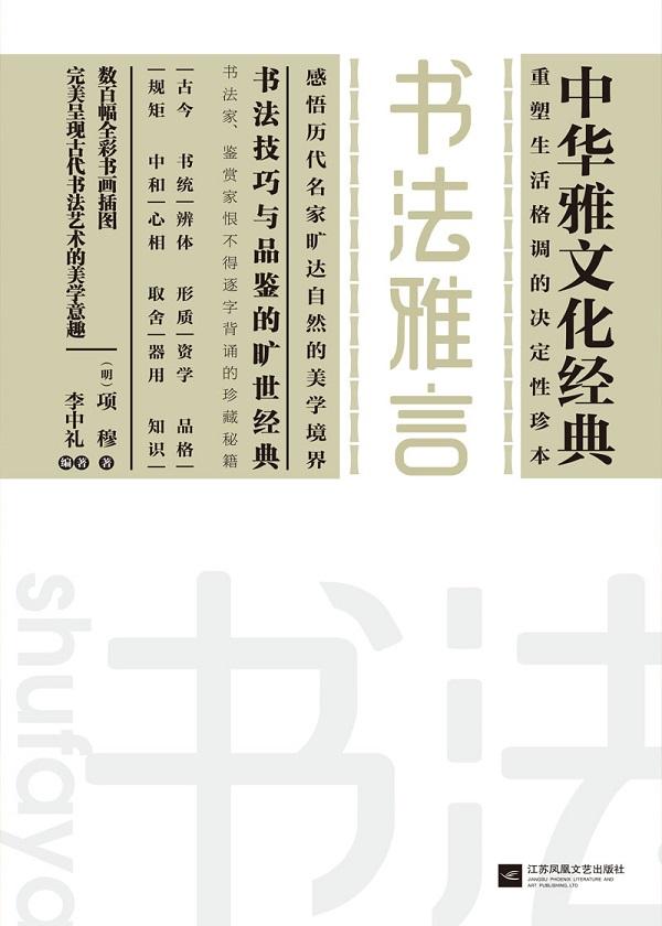 中华雅文化经典:书法雅言