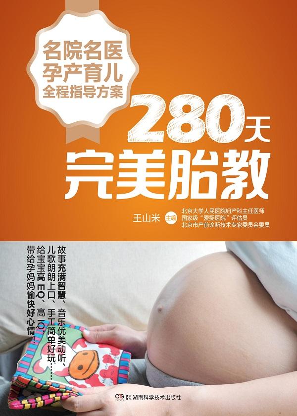 名院名医孕产育儿全程指导方案:280天完美胎教