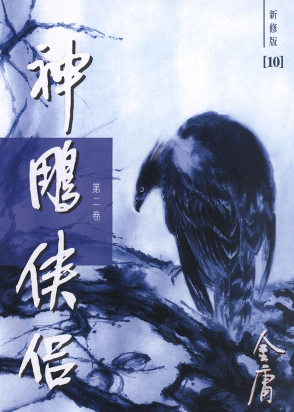 神雕侠侣(新修版)(二)