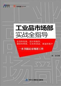 工业品市场部实战全指导(国内首部工业品市场部实操手册)