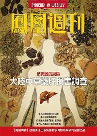 香港凤凰周刊·大陆中草药肝损害调查