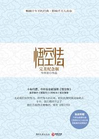 悟空传(十周年版)