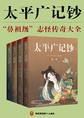 太平广记钞(共4册)