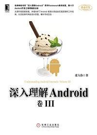 深入理解Android:卷III