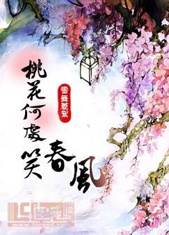 桃花何处笑春风