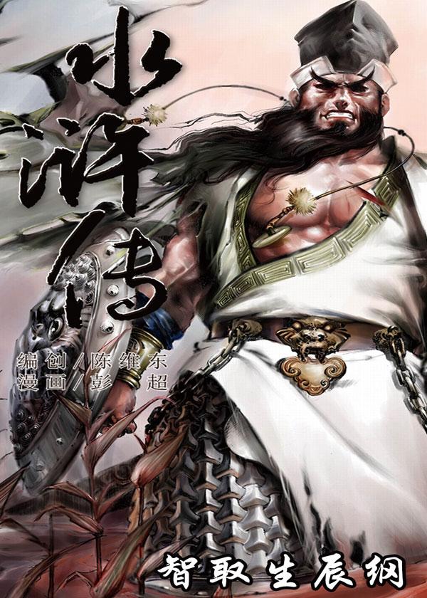 水浒传05:智取生辰纲