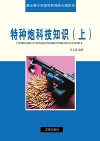 特种炮科技知识(上)