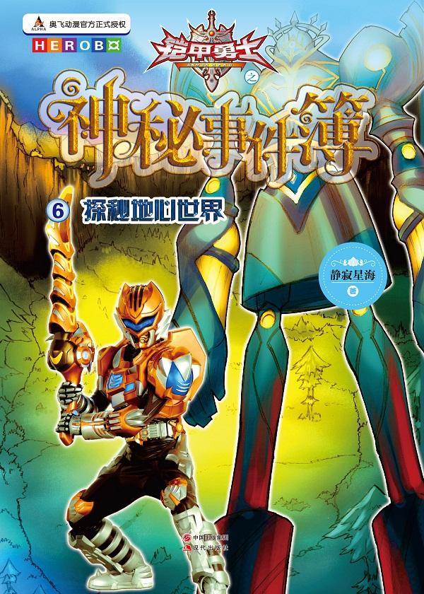 神秘事件簿6:探秘地心世界