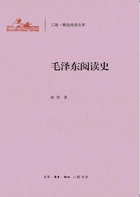 毛泽东阅读史