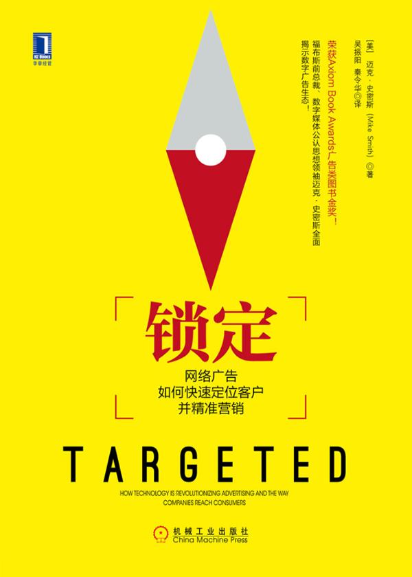 锁定:网络广告如何快速定位客户并精准营销
