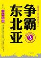 千年乱局-争霸东北亚2